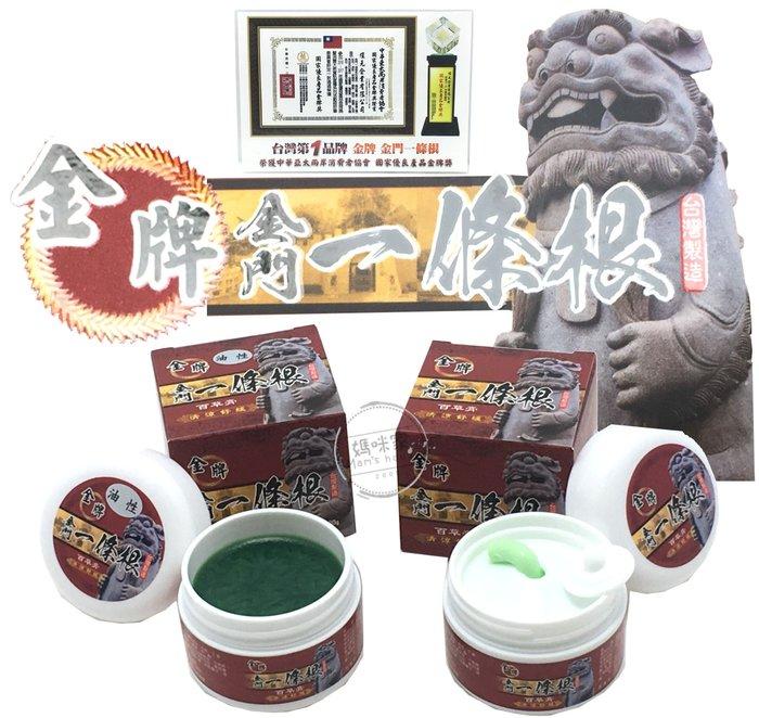 【WA011】WA11百草膏 台灣製 金牌 金門 一條根 草本 植物 精油 刮痧 水乳霜 油性 按摩膏 清涼舒緩 媽咪家