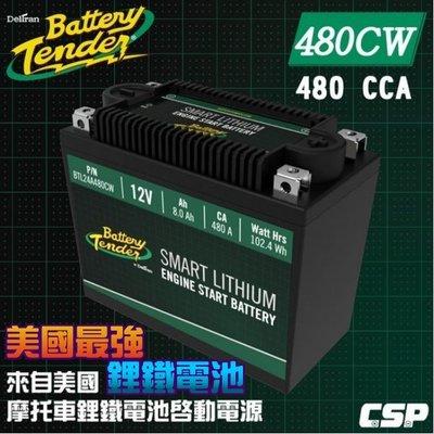【電池達人】Battery Tender 美國最強 鋰鐵電池 480CW 12V8AH BMW 哈雷機車 重型機車 電瓶