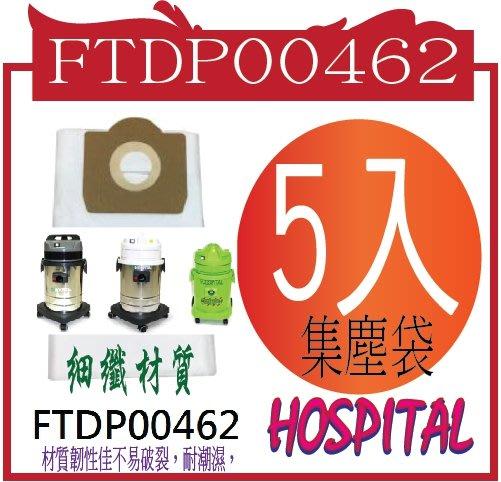 喜(2)義大利HOSPITAL  FTDP00462 細纖材質(Micro fiber)集塵袋。@五福臨門$@ 伍件超值