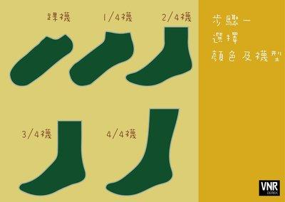 襪子 客制化 襪子客製化 純棉高品質襪子 純棉各種款式襪子 隱形襪 帆船襪 五趾襪 踝襪 低筒襪 中筒襪 高筒襪 長筒襪 工廠直營 品牌 社團 成果展