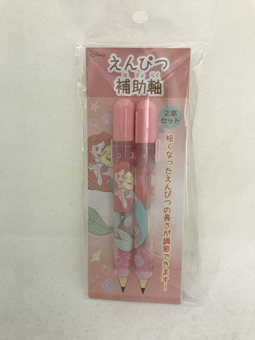 日本製 Disney迪士尼 小美人魚 鉛筆輔助軸/延長器 2入