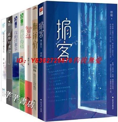 繆娟小說全集7冊全套正版書 掮客 智斗 翻譯官 我親愛的大熊先生-QQS