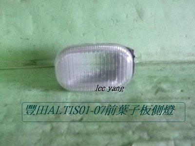 [重陽]豐田TOYOTA ALTIS阿替司2001-07年前葉子板側燈[白色]MIT產品