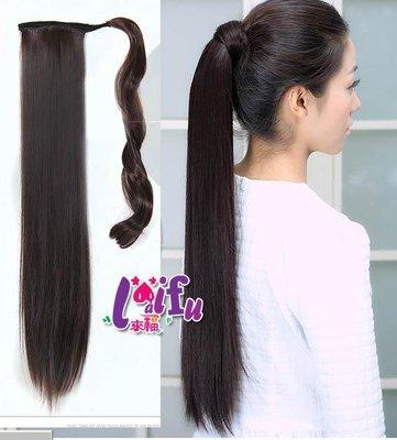 .°。.☆小婷來福*.。°H231假馬尾直髮無痕綁帶式長假髮馬尾,售價280元