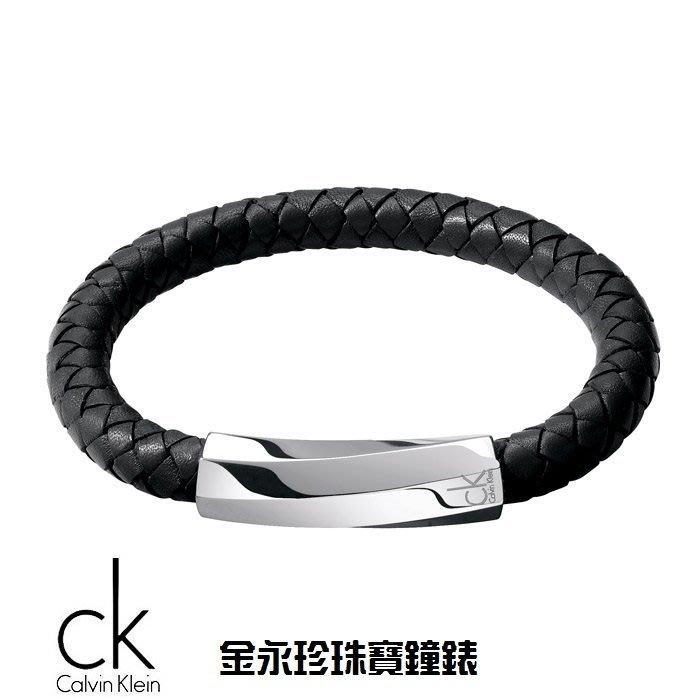 金永珍珠寶鐘錶* CK Calvin Klein 原廠真品 CK 皮手環 編織黑色手環 KJ2BBB0901 生日禮物*
