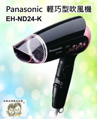 現貨~36小時內出貨~Panasonic 國際牌吹風機 EH-ND24-K 花漾系列 輕巧型 吹風機 折疊式