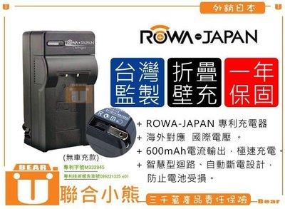 【聯合小熊】ROWA CANON NB-6L NB-6LH 充電器 SX270 SX280  S120 Ixus 210