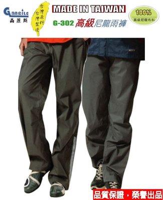 《Life M》【雨具系列】G302 - 高級尼龍雨褲 ( M~4XL 大尺寸)( 台灣原料台灣製造 )
