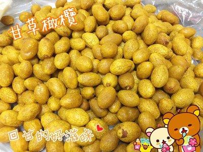 古早味蜜餞 ❤ 甘草橄欖 400g
