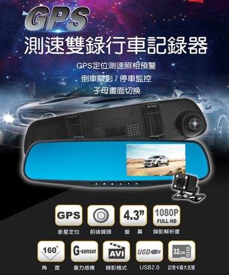 [ES資訊] 贈16G CORAL S2 -- GPS測速預警雙鏡頭行車記錄器 前後雙録影.倒車顯影