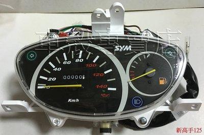 [車殼專賣店] 適用:台灣新高手125 原廠碼錶,碼表 $1800