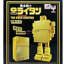 黃金戰士 Gold Lightan 黃金俠 鴻興玩具 限量生產500盒全新