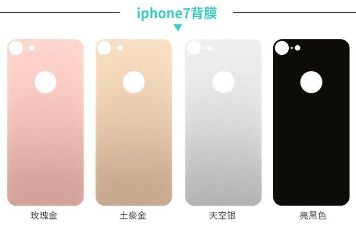 閃魔 iphone7 4.7吋 Plus5.5吋電鍍防指紋手機背膜 I7防指纹手機膜 愛購小舖-天