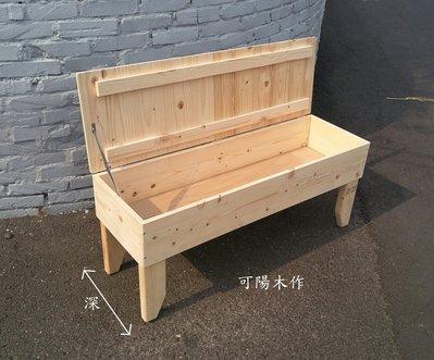 【可陽木作】原木掀蓋收納箱椅 / 掀蓋置物箱椅 /  收納凳 穿鞋椅 穿鞋凳