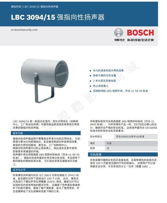 【昌明視聽】BOSCH LBC 3094 指向性喇叭 防水係數IP63 防水喇叭 適用空曠空間 廣播系統 商用賣場