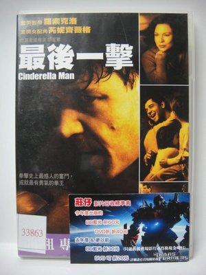 莊仔@8-88099 DVD 羅素克洛 芮妮齊薇格【最後一擊】全賣場台灣地區正版片