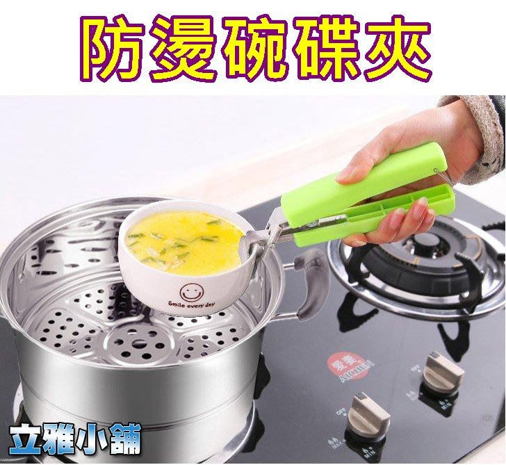 【立雅小舖】廚房小工具 不銹鋼取碗夾 夾碗器 防燙提盤夾 取碗器(顏色隨機出貨)《防燙碗碟夾LY0125》