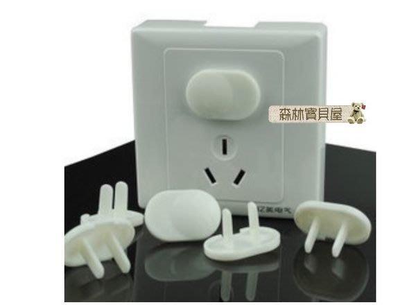 森林寶貝屋~寶寶安全用品~ 防觸電插座~安全插座蓋~安全座~絕緣插座套~家用安全防護用品