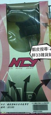 出清 NCY 競技型鋁合金進氣導管 JR100 RS100(改4VGTR空濾)