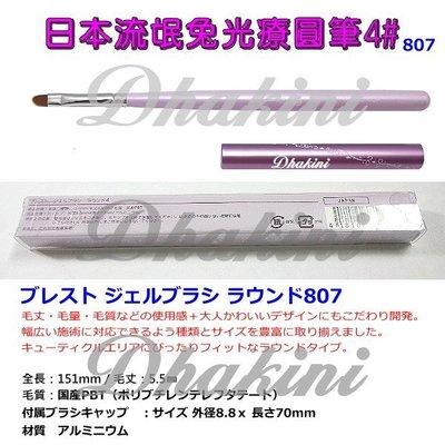 給您最專業的光療筆~《807日本流氓兔光療圓筆4#》~單支刊登款;高品質、低價格,輕鬆完成美甲藝術創作