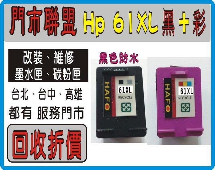 免運 HP 61 XL量 黑+彩色 環保匣 , 回收空匣130元- 4500/OJ2620/DJ2540/DJ1010