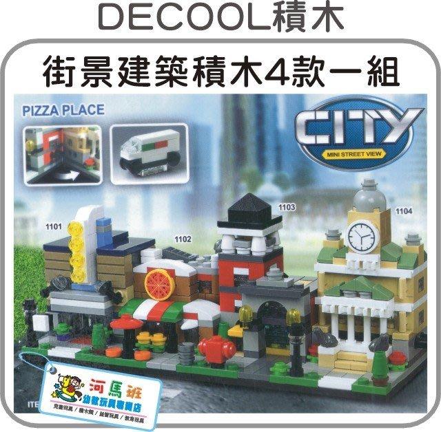 河馬班-DECOOL積木-街景建築積木4款一組,跟樂高積木一起組合一樣好玩喔!!