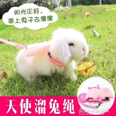 【新視界】兔子牽引繩兔兔繩子兔子用品鍊子小寵物遛兔繩溜兔繩伸縮胸背帶子