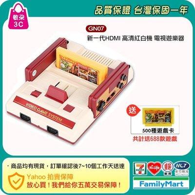 【華迅3C※GN07】2019六代高清紅白機 日本任天堂 電視遊樂器 HDMI/AV 送621款遊戲 馬利歐兄弟 C4