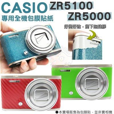CASIO ZR5100 ZR5000...