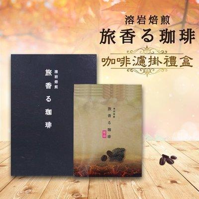 [亞企食材-旅香咖啡] 日本進口火山熔岩烘焙-旅香咖啡濾掛禮盒-櫻島火山熔岩烘焙口味5入