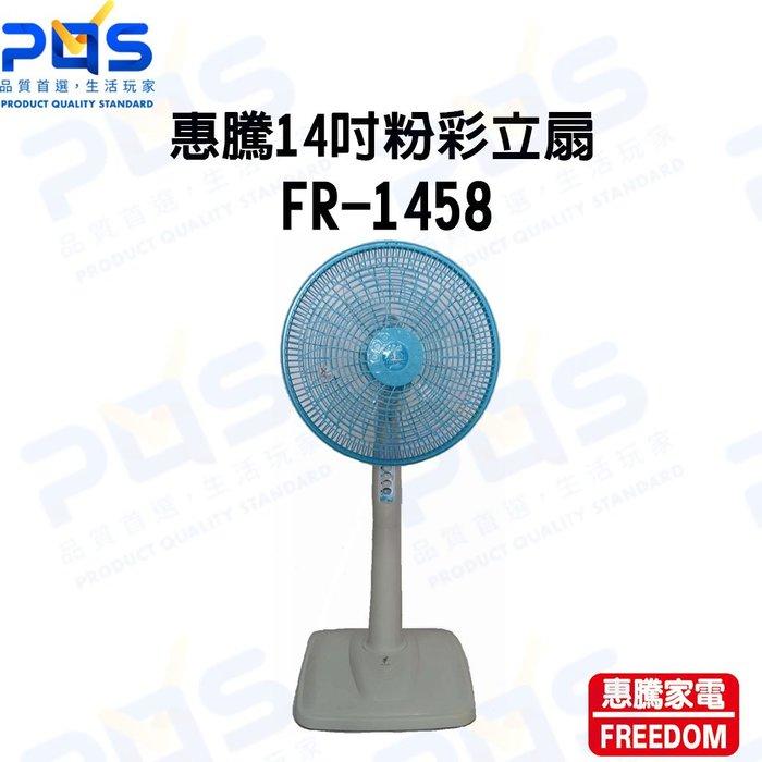 惠騰家電 FR-1458 14吋立扇 粉彩立扇 台南 PQS