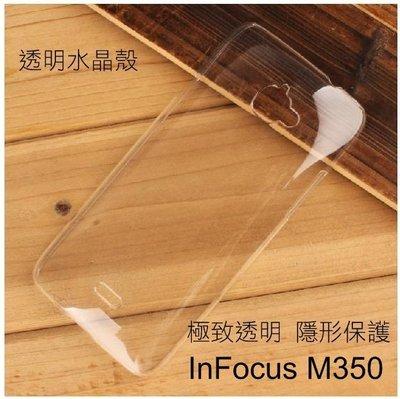 *PHONE寶*富可視 INFOCUS M350 羽翼水晶保護殼 透明殼 硬殼