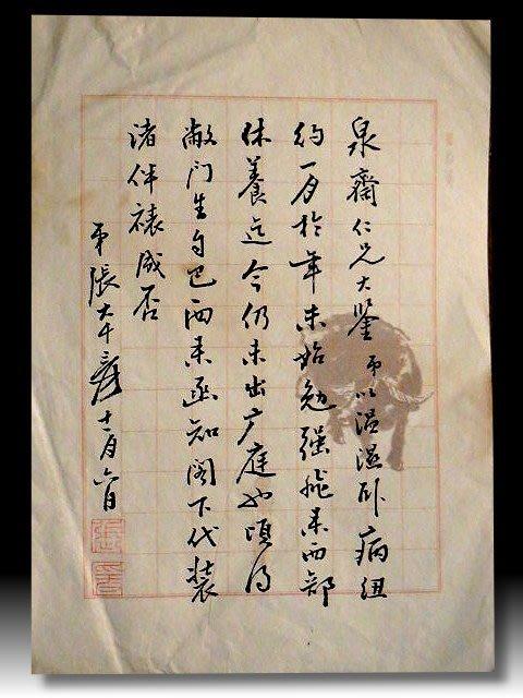 【 金王記拍寶網 】S1144  中國近代名家 張大千款 書法書信印刷稿一張 罕見 稀少