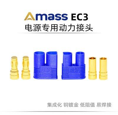 正品Amass 艾邁斯 EC3 插頭 EC系列 電源專用 動力接頭 穿越機小雞蛋雜貨鋪fs5fg5245.1