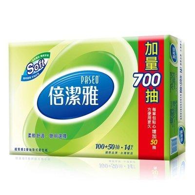 【今日結帳.兩箱破盤價】150抽共168包↘【請下標2】 PASEO倍潔雅超質感抽取式衛生紙150抽84包箱