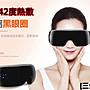 USB眼部按摩器 按摩眼罩 熱敷眼罩 氣壓式按摩眼罩 藍芽可聽音樂 無線自帶950mAh電量 控溫定時(現貨)
