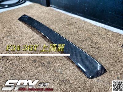 SPY國際 BMW F34 3GT 碳纖維上頂翼