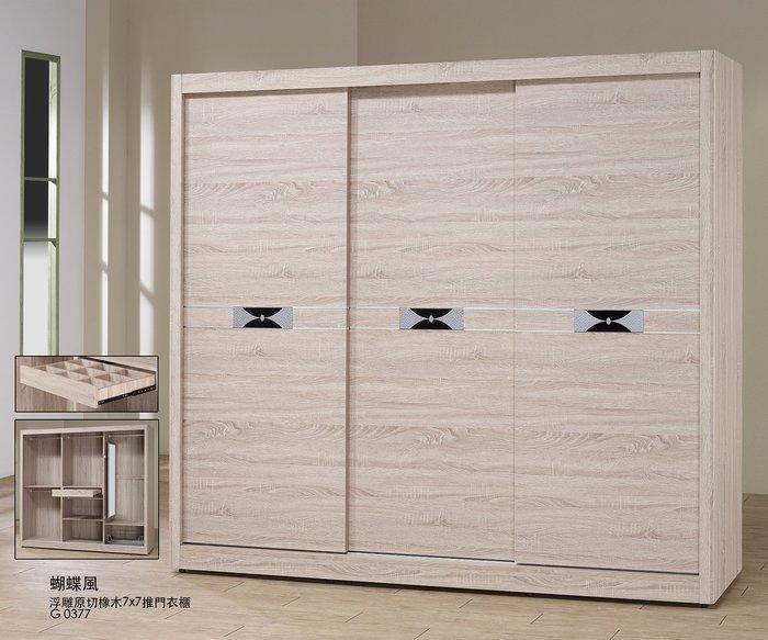 【全台傢俱批發】AI-16 蝴蝶系列~浮雕原切橡木7*7推門衣櫃 *傢俱工廠直營*