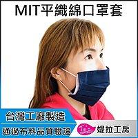 【免運費 現貨供應】台灣製造 口罩套...