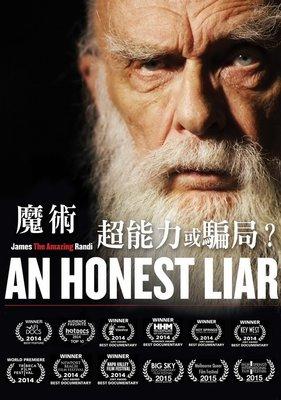 合友唱片 面交 自取 魔術?超能力或騙局? An Honest Liar DVD