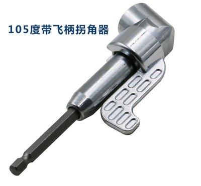 電動工具配件 拐角器 長柄 / 105度拐彎螺絲批接頭器 / 電鑽配件附件延伸件套筒 / 彎曲螺絲批拐角器