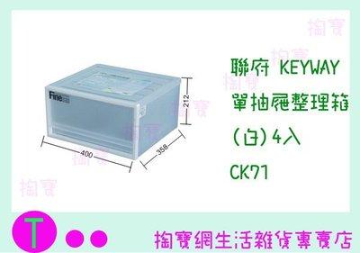 聯府 KEYWAY 單抽屜整理箱(白)4入 CK71 收納箱/整理箱/置物箱/單層櫃 商品已含稅ㅏ掏寶ㅓ