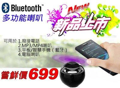 最新款!重低音 藍芽喇叭 無線喇叭 藍牙音響 iphone6 三星 NOTE5 HTC A9 IPAD 華碩 皆可