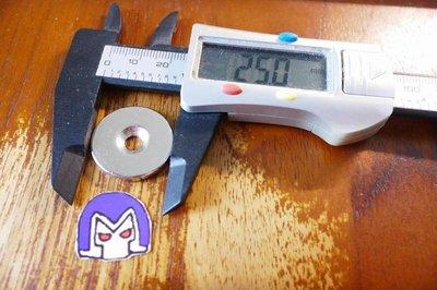 @萬磁王@強力磁鐵 25mmx4mm(單孔5mm)帶孔磁鐵