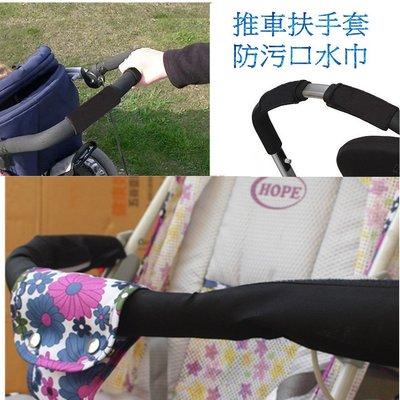 朵媽の店 嬰兒車防污口水巾 推車扶手套...