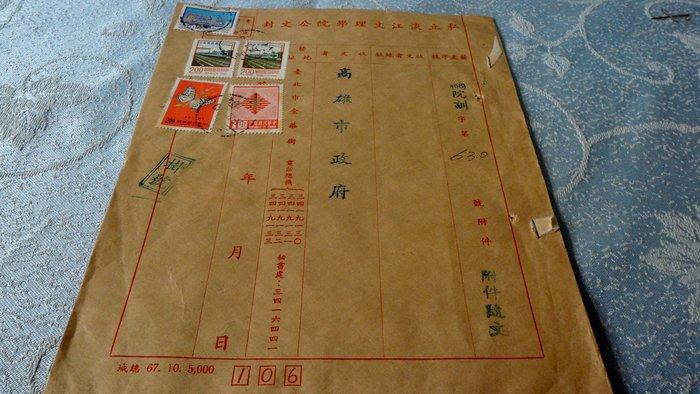 紫色小館1-----68年郵票信封{郵票5張}
