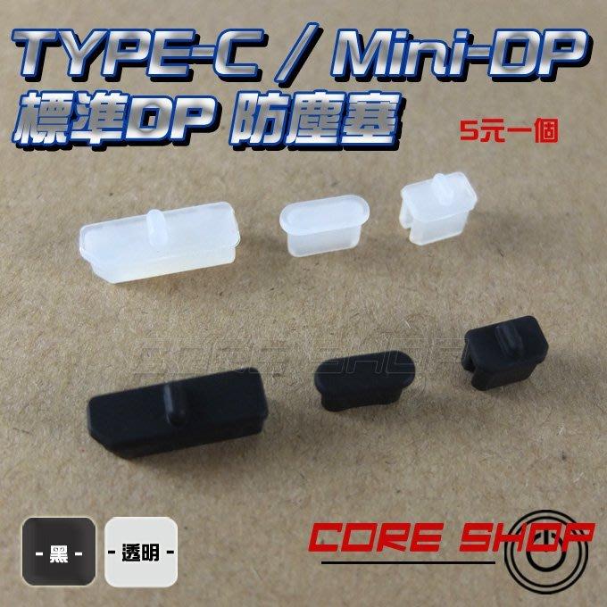 ☆酷銳科技☆5元一個/TYPE-C/TYPEC/標準DP/Mini DP=Thunderbolt/防塵塞/防塵蓋/新品!