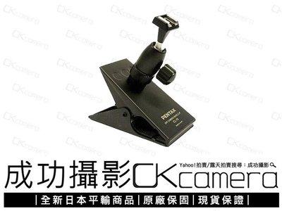 成功攝影 全新 Pentax CL-10 Off-Camera Shoe Clip CL10 離機閃燈夾 閃燈立座 現貨