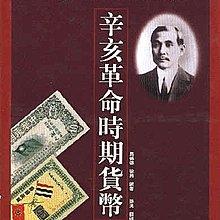 辛亥革命時期貨幣《16開精裝本銅版紙彩色》