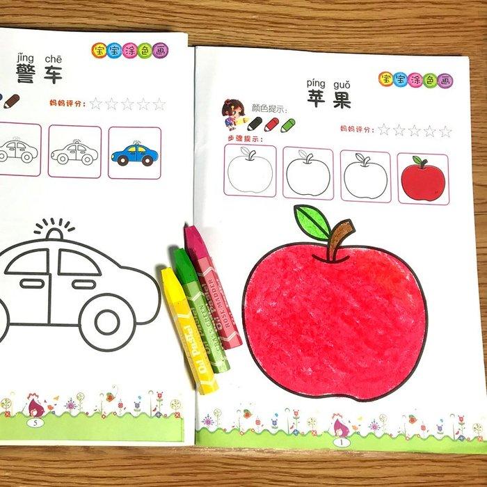 千夢貨鋪-幼兒童涂色本畫畫本0-3-6歲寶寶小孩入門繪畫書涂鴉填色本圖畫本#兒童畫畫本#蠟筆#折紙#圖冊#塗色本